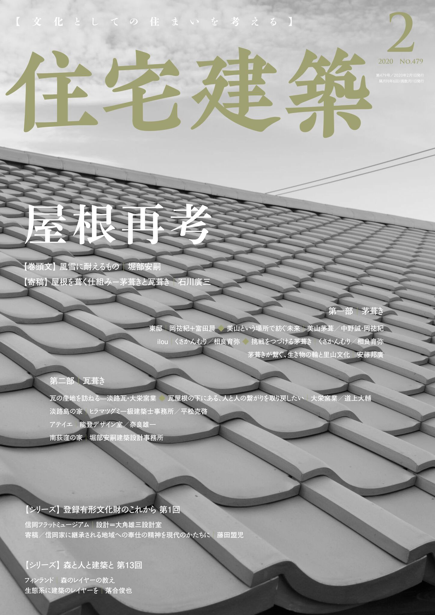 住宅建築2020年2月号