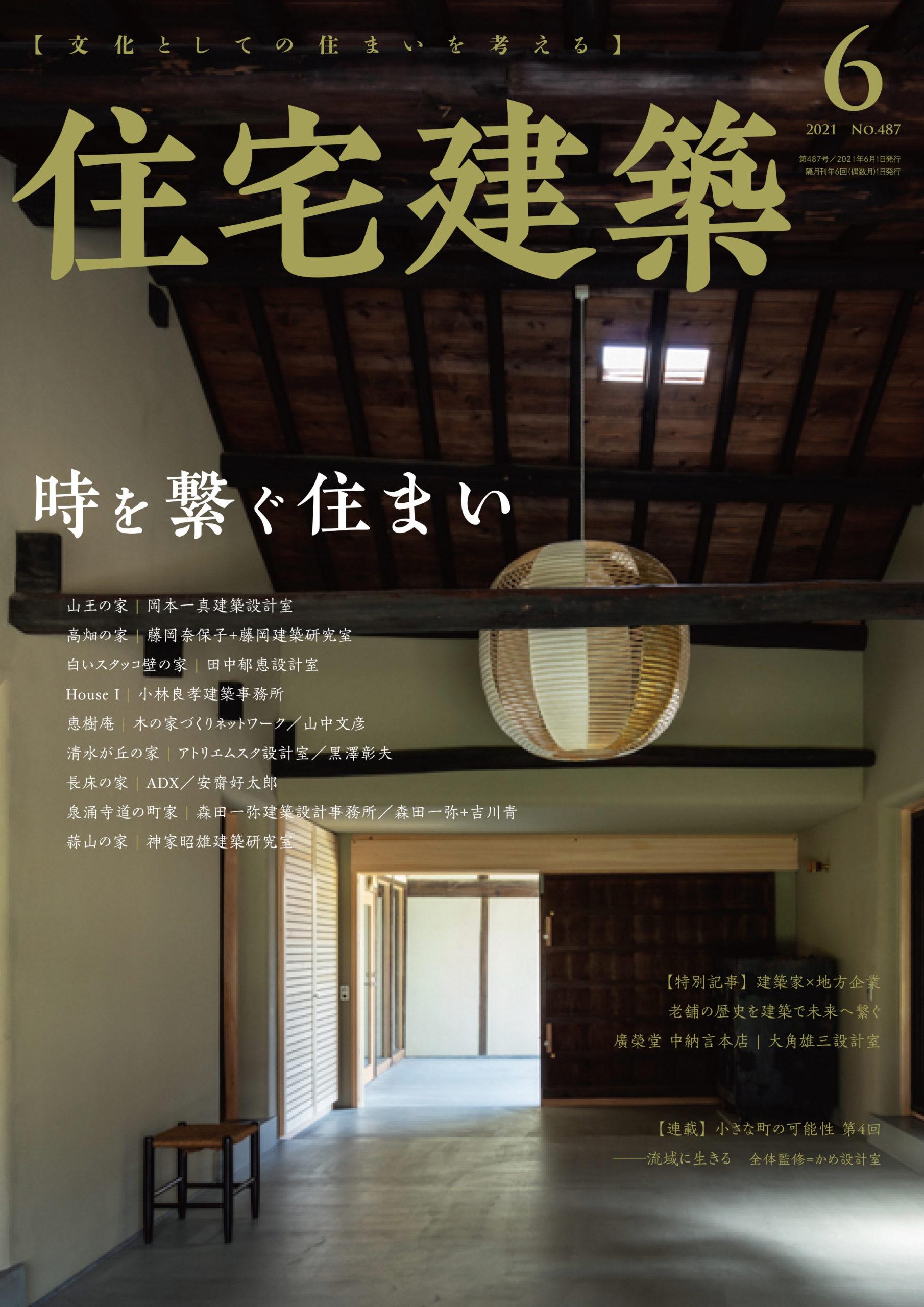 住宅建築2021年6月号表紙